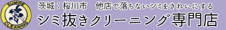 茨城・筑西市・桜川市:シミ抜きクリーニング専門店